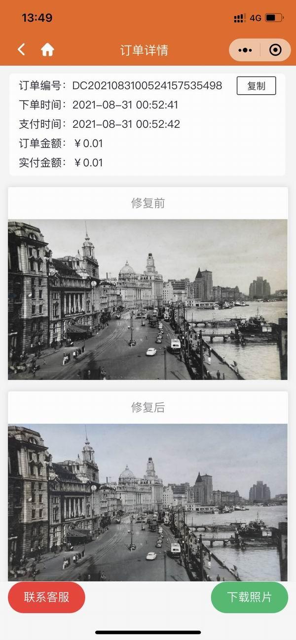 小酷新推出一个赚钱的小程序《黑白老照片修复上色工具》(图8)